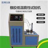 橡胶低温脆性试验机/检测仪