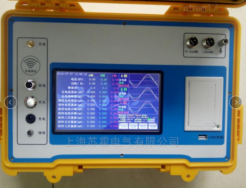 无线三相氧化锌避雷器带电测试仪