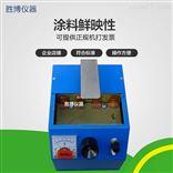 涂膜鲜映性仪/涂膜装饰性能测试仪