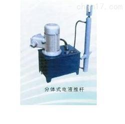 DYTF型分体式电液推杆