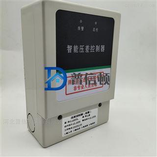 AF-6010-100pa消防前室差压控制器