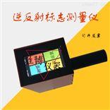 ZTT-101C逆反射标志测量仪/测定仪