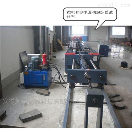 XBY4305W微机控制电液伺服卧式试验机