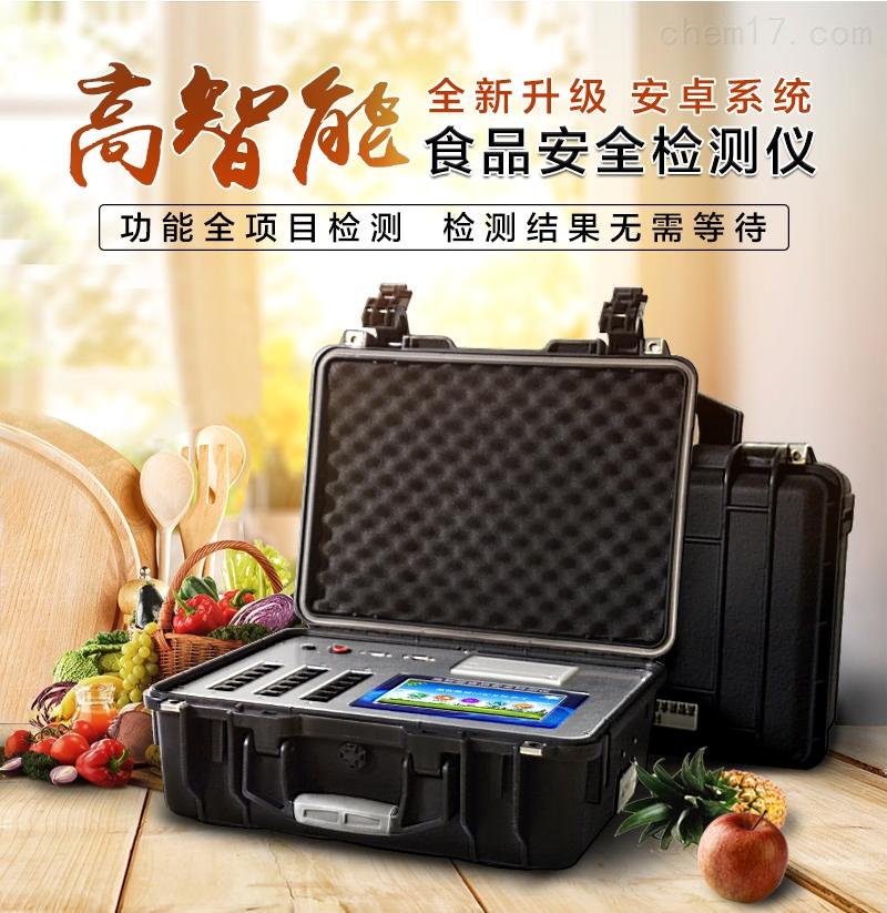 多功能食品检测仪器