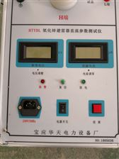 HTYDL智能氧化锌避雷器测试仪
