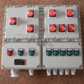 BXM管廊防爆配电箱