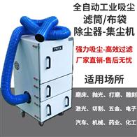 JC-7500吸铁削专用移动工业除尘机