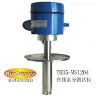 ?MS1204 系列在線水分變送器 水分分析儀