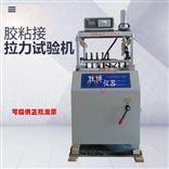 LLJ-H建筑胶粘剂拉伸粘接强度检测