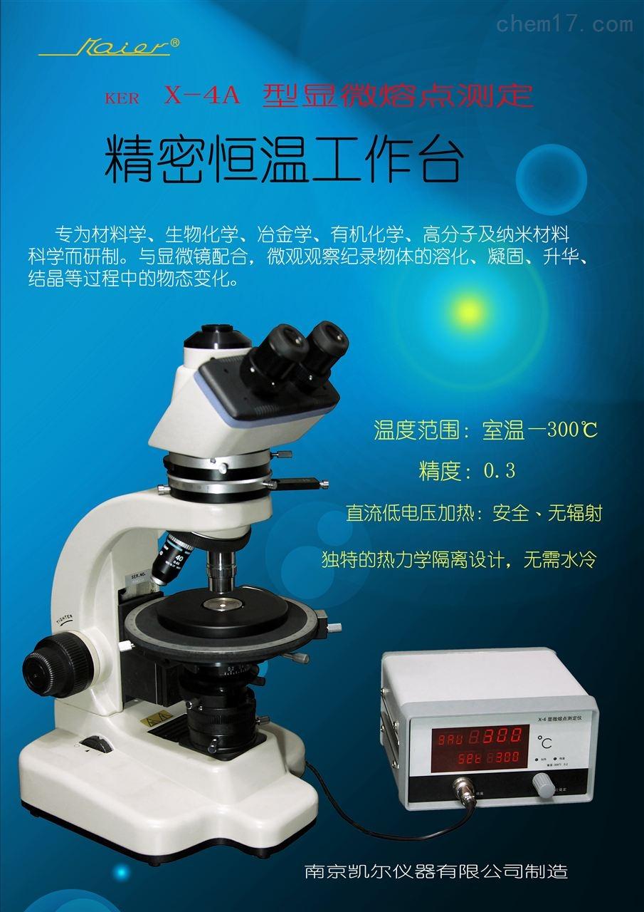 显微镜热台(室温-300度)