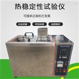 ZK-101热稳定性试验仪 试验装置
