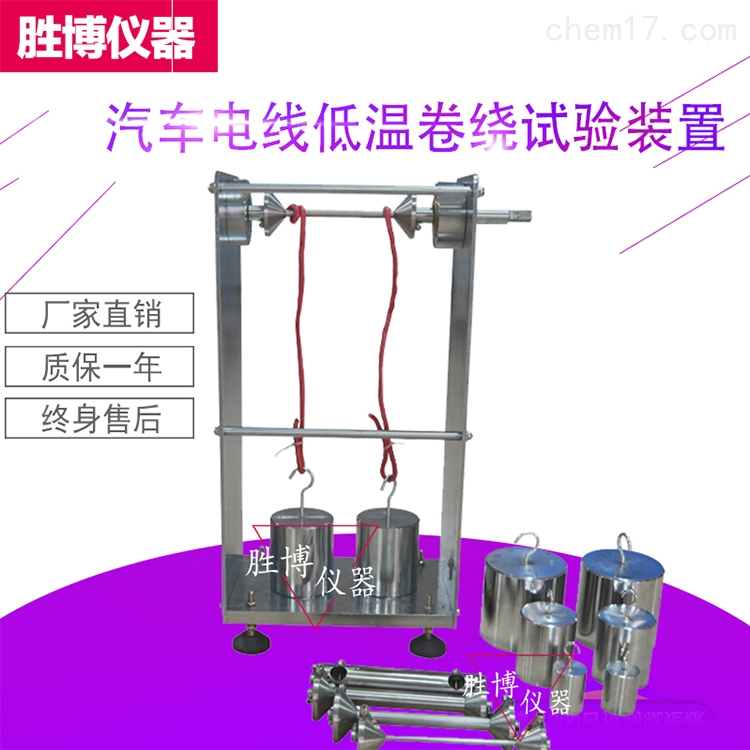 电缆绝缘线芯低温测试仪 试验机