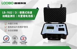 LB-7022D内置电池的便携式多功能油烟检测仪