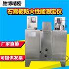 石膏板防火性能试验装置