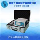 红外六氟化硫分析仪