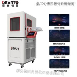 DTSL-15B新型升级版智能温湿度检定箱