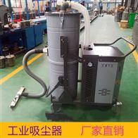SH5500移动工业吸尘器