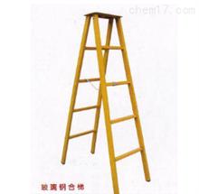 低价销售人字梯(玻璃钢材质制作)