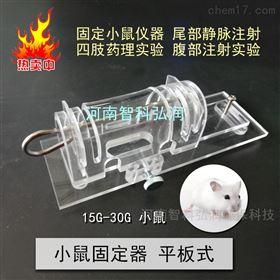 ZK-GDQ平板小鼠固定器尾静脉注射大小鼠实验