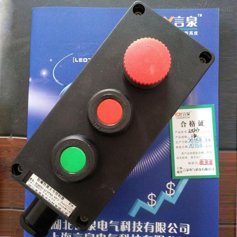 BZA8050-S-A3防爆防腐按钮启停盒WF2
