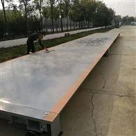 通化加工厂3X16米100吨汽车衡
