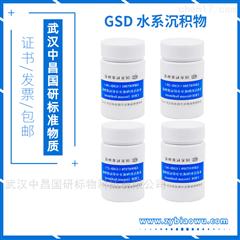 GBW07307a、GSD-7a塘积物水系沉积物标准物质成分分析样品