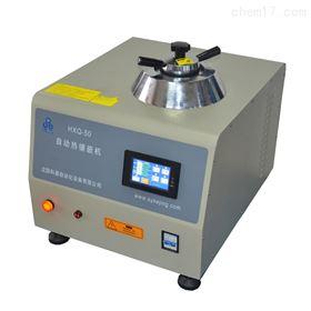 HXQ-50自动热镶嵌机