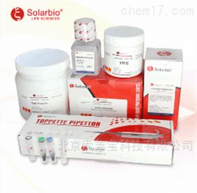 抗坏血酸过氧化物酶(APX)活性检测试剂盒