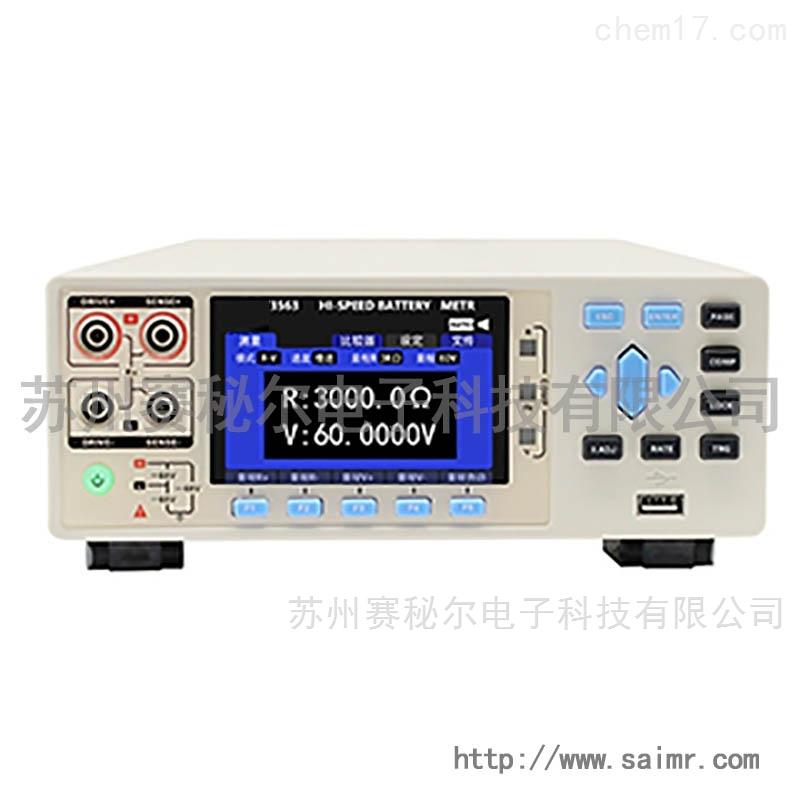 向日葵app幸福宝入口 電池內阻測量儀SMR3563B