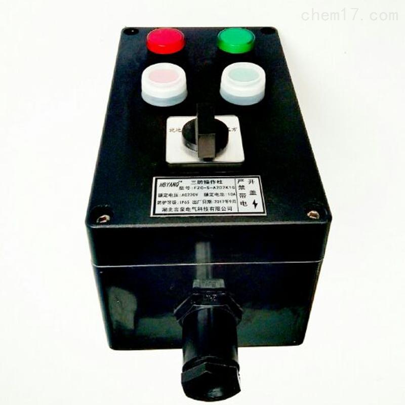 FZC-S-A2D2K1G三防启停按钮操作箱两钮两灯
