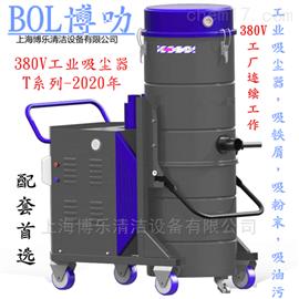 上海大功率工業吸塵器定製廠家