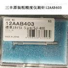 粗糙度仪测针12AAB403