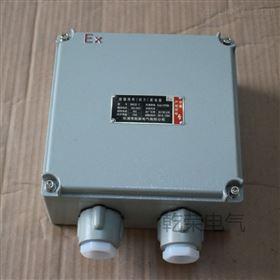 BJX涂料搅拌机防爆接线箱