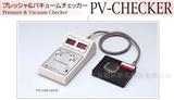 PV-CHECKER佑能UNION TOOL压力和真空检查器PV-CHECKER