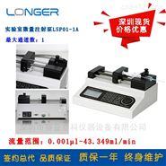 特价供应 LSP01-1A实验室注射泵深圳现货