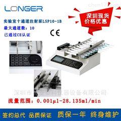 LSP10-1B多通道注射泵LSP10-1B 十通道实验室泵现货