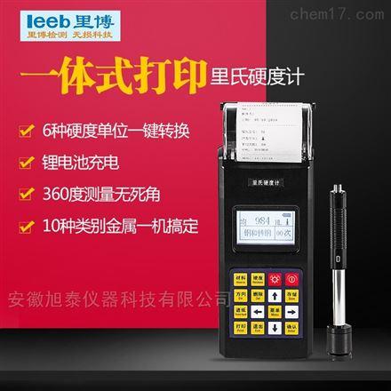 leeb140便携式里氏硬度计
