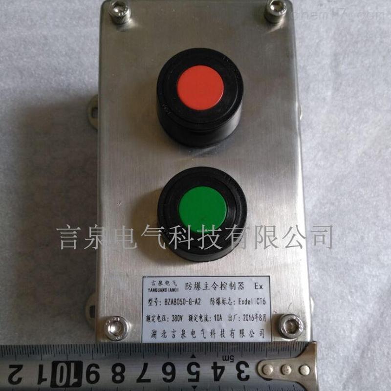 BZA8050-G-A2户外电动机远程控制防爆启停盒