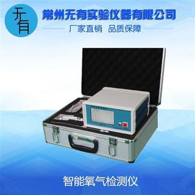 WYA-O2智能氧气检测仪