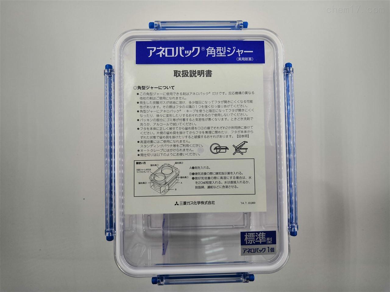 2.5L密封厌氧培养罐日本三菱微生物厌氧盒