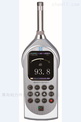 环境检测多功能声级计噪声仪