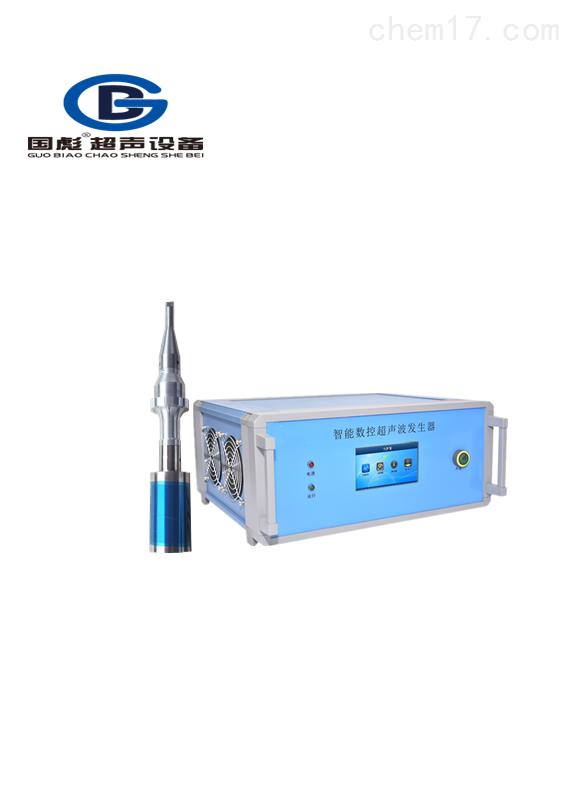 国彪超声波钎焊设备