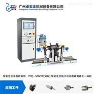 供应广州卓玄金传动轴平衡机 自动定位