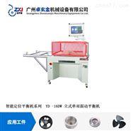 广州卓玄金汽车离合器压盘自动定位动平衡机