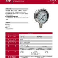 机械耐震压力表