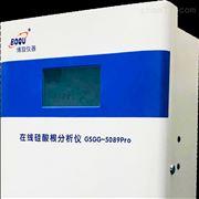 GSGG-5089pro硅表四通道硅酸根分析仪