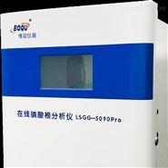 磷表,在线磷酸盐分析仪