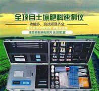 土壤肥料养分检测仪SYS-QYF