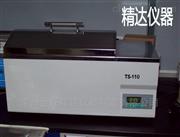 TS-110DW往復式冷凍水浴恒溫振蕩器