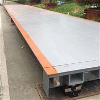 SCS-80t3*12m60吨汽车磅秤 南通80t电子地磅